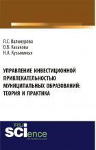 Управление инвестиционной привлекательностью муниципальных образований: теория и практика. (Бакалавриат). Монография. - скачать книгу