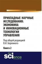 Прикладные научные исследования: Книги по экономике и инновационные технологии управления. (Аспирантура, Бакалавриат, Магистратура). Монография. - скачать книгу