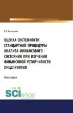 Оценка системности стандартной процедуры анализа финансового состояния при изучении финансовой устойчивости предприятия . (Монография) - скачать книгу