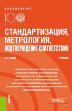 Стандартизация, метрология, подтверждение соответствия. (Бакалавриат). Учебник - скачать книгу