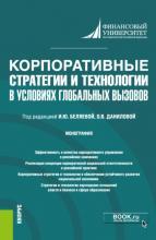 Корпоративные стратегии и технологии в условиях глобальных вызовов. (Монография) - скачать книгу