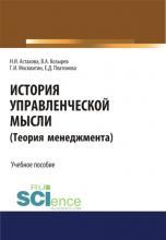 История управленческой мысли (Теория менеджмента). (Бакалавриат). Учебное пособие - скачать книгу