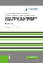 Влияние подоходного налогообложения на социальное неравенство в России. (Аспирантура). (Магистратура). Монография - скачать книгу