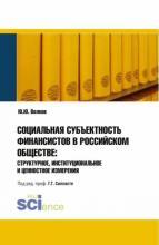 Социальная субъективность финансистов в российском обществе: структурное, институциональное и ценнос. (Монография) - скачать книгу