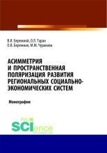 Асимметрия и пространственная поляризация развития региональных социально- экономических систем. (Монография) - скачать книгу