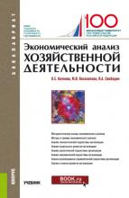 Экономический анализ хозяйственной деятельности. (Бакалавриат). Учебник. - скачать книгу
