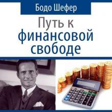 Аудиокнига Путь к финансовой свободе (Бодо Шефер)