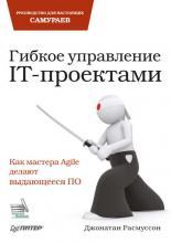 Гибкое управление IT-проектами. Руководство для настоящих самураев (Джонатан Расмуссон)