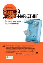 Жесткий директ-маркетинг - скачать книгу