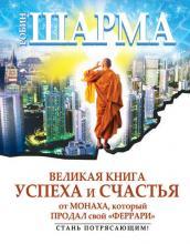 Великая книга успеха и счастья от монаха, который продал свой «феррари» (сборник) - скачать книгу