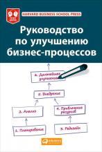 Руководство по улучшению бизнес-процессов (Коллектив авторов)
