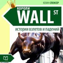 Короли Уолл-стрит. Истории взлетов и падений - скачать книгу