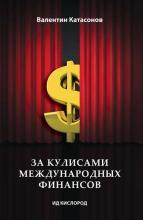 За кулисами международных финансов (Валентин Юрьевич Катасонов)