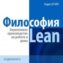 Аудиокнига Философия Lean. Бережливое производство на работе и дома (Эндрю Штайн)