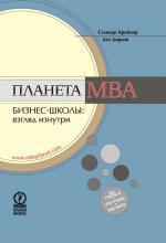 Планета MBA. Бизнес-школы: взгляд изнутри (Стьюарт Крейнер)