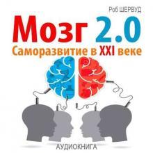 Аудиокнига Мозг 2.0. Саморазвитие в XXI веке (Роб Шервуд)
