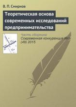 Теоретическая основа современных исследований предпринимательства (В. П. Смирнов)