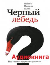нассим талеб черный лебедь слушать онлайн, скачать