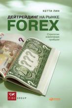 скачать книгу Дейтрейдинг на рынке Forex