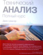 скачать книгу по техническому анализу джека швагера полный курс и руководство