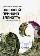 Роберт Пректер - Волновой принцип Эллиотта: Ключ к пониманию рынка