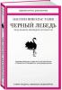 черный лебедь - скачать книгу бесплатно