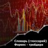словарь трейдера форекс
